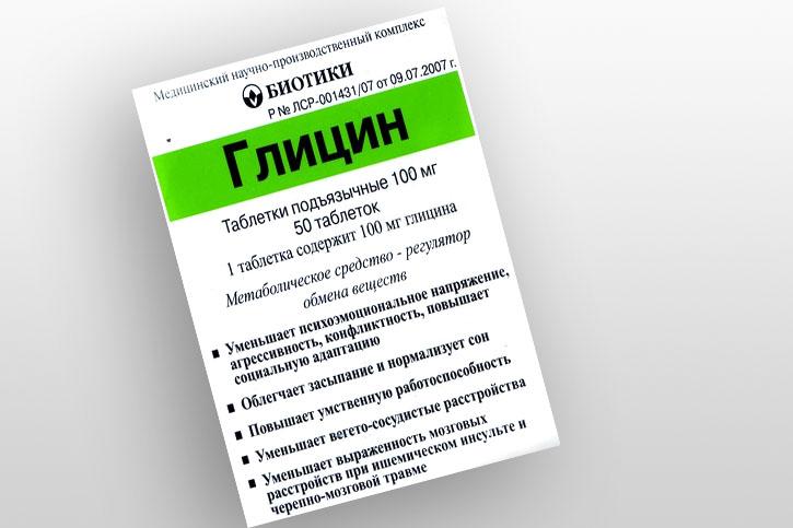 Глицин улучшает работоспособность и помогает при перенапряжении