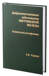 Книга доктора Ушакова о щитовидке
