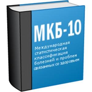 Для постановки диагноза используется кодировка заболеваний по МКБ-10