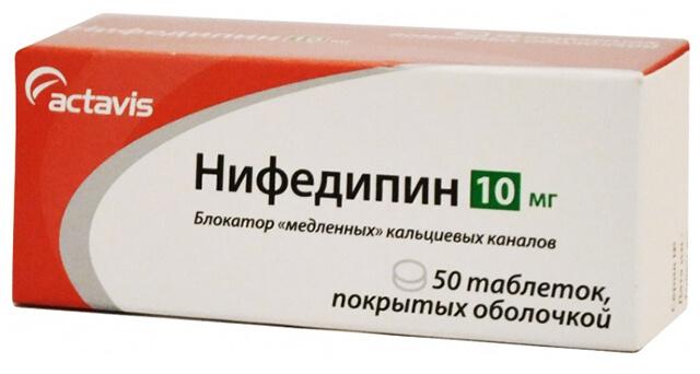 Для лечения вазоспазма может быть назначен Нифедипин