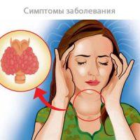 Появление припухлости в области шеи свидетельствует о нарушениях работы щитовидки