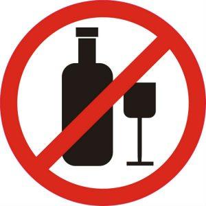 Перед сдачей анализа мочи нужно ограничить употребление спиртного
