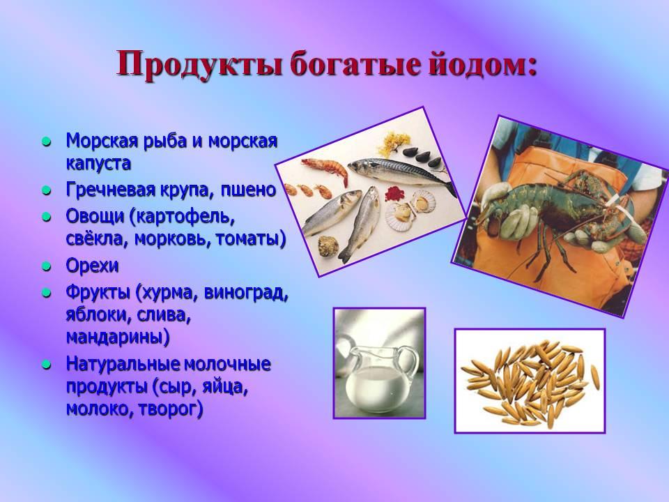 Недостаток продуктов с высоким содержанием йода провоцирует заболевания щитовидки