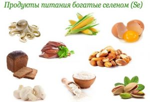 Селен полезен для щитовидной железы