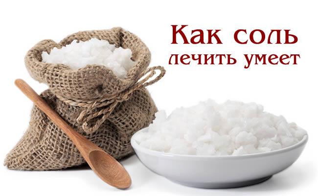 Для начала грудь растирают солью