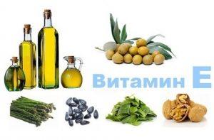 Витамин Е для щитовидной железы